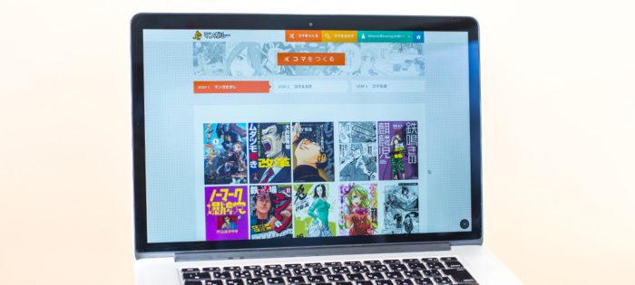 【著作権フリー】無料マンガ素材はマンガルー。好きなコマを切り抜いてブログに貼り放題、という斬新サービス