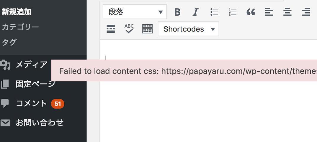 WordPress 4.8アップデート、記事投稿画面「Failed to load content css」エラーの原因と対策