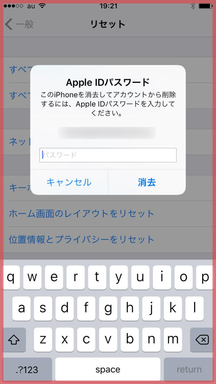 iPhoneの初期化「すべての設定をリセット」手順