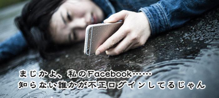 Facebookが乗っ取られた! 不正ログイン履歴の確認と、不正アクセス対策の設定方法