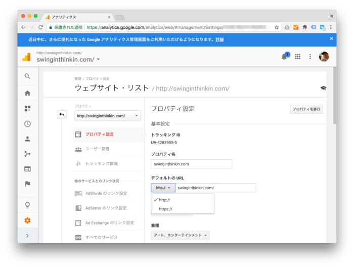 Google Analyticsの設定