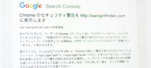 Googleから「Chrome のセキュリティ警告を表示します」とメールが!