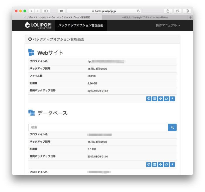 ロリポップのバックアップオプション管理画面