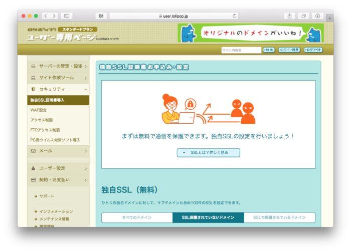 ロリポップ管理画面「ユーザー専用ページ」