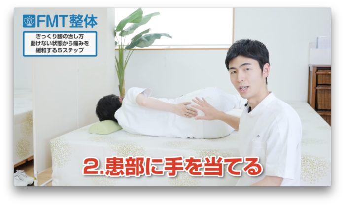 患部に手を当てる - ぎっくり腰の治し方