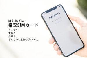 はじめての格安SIMカード。ウェブ、電話、店頭、どこで申し込むのがいいの?