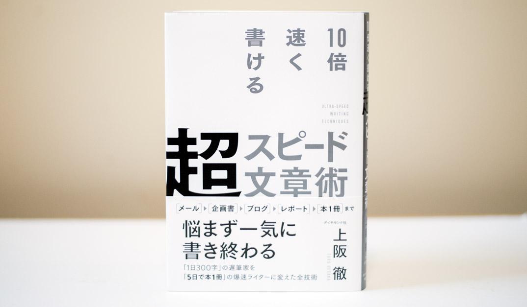 上阪徹「超スピード文章術」