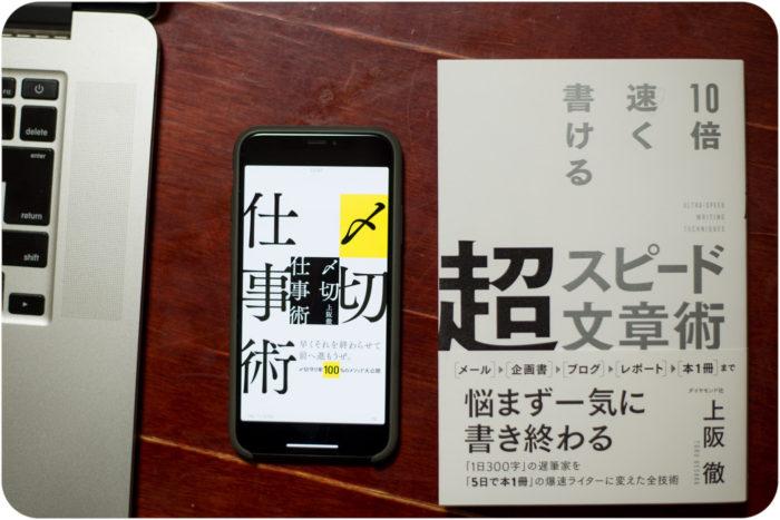 上阪徹さんの書籍とキンドル本
