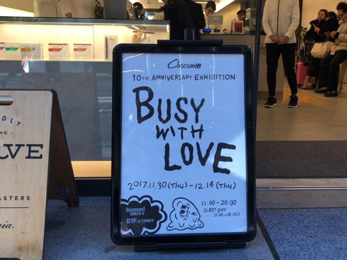 店頭案内看板:Chocomoo 活動10周年を記念した個展「BUSY WITH LOVE」