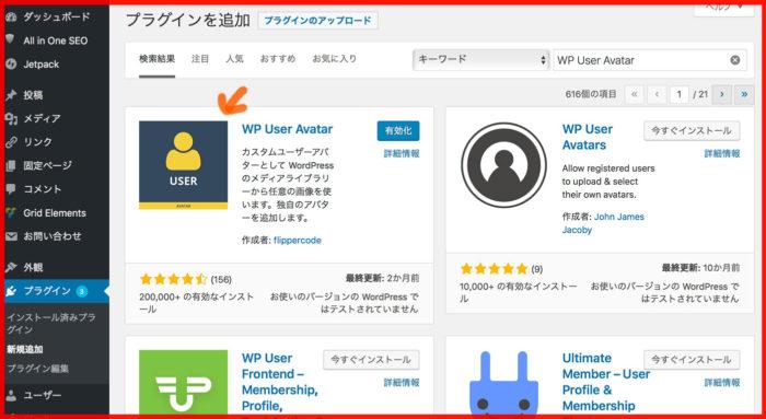 プラグイン「WP User Avatar」