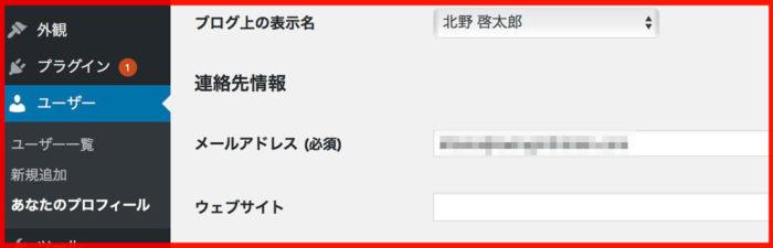 WordPressユーザーのメールアドレスを再設定