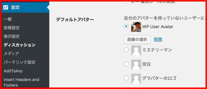 プラグイン「WP User Avatar」デフォルトアバターの設定