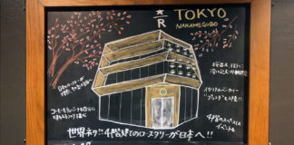 スターバックス リザーブ ロースタリー 東京のオープンを伝える黒板