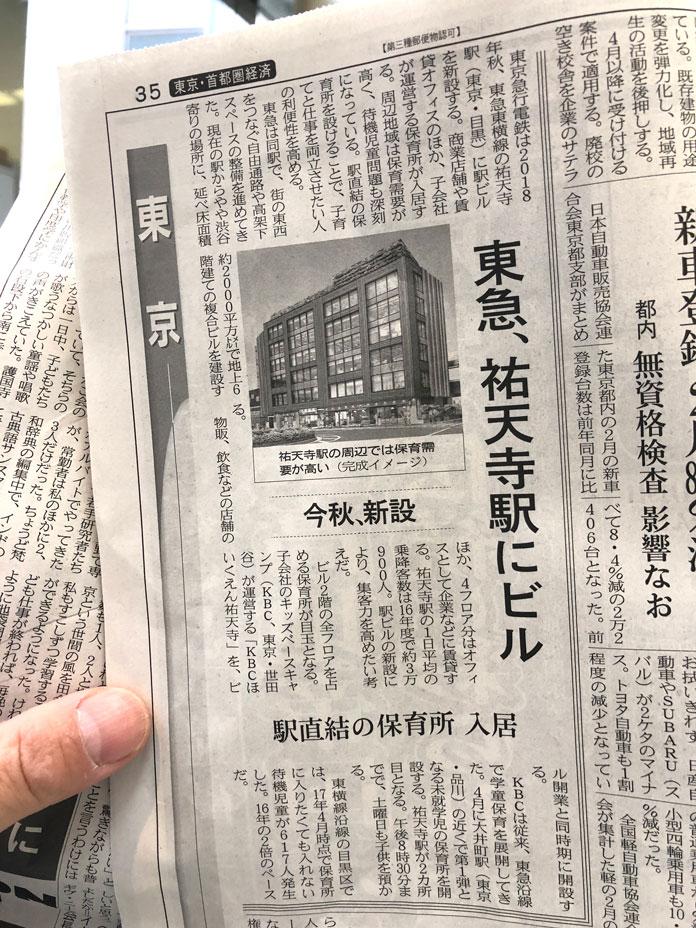 2018年3月21日 日本経済新聞