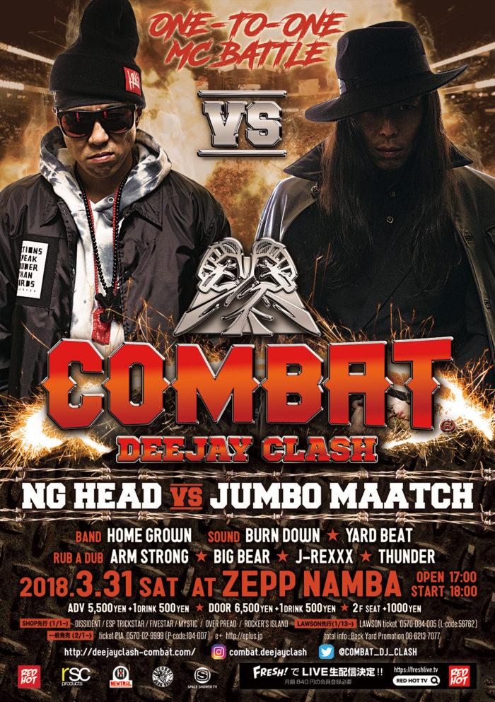 DeeJay Clash COMBAT ポスター