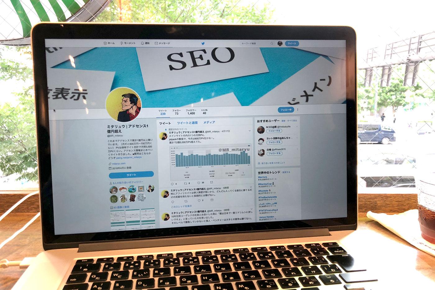MacBookProで閲覧中、ミタリュウさんのTwitter