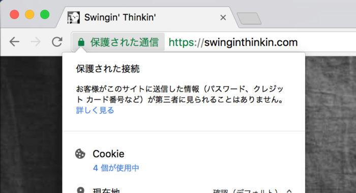 Google Chrome 鍵マークが付いた