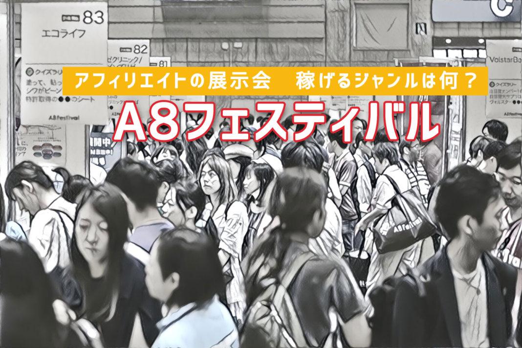 アフィリエイトの展示会 A8フェスティバル in 横浜