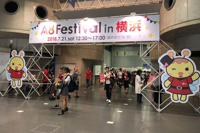 A8フェスティバル in 横浜 会場入り口