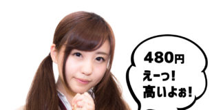 女子高校生が「Apple Musicの学割が480円。えーっ!高いよぉ!」と言っている