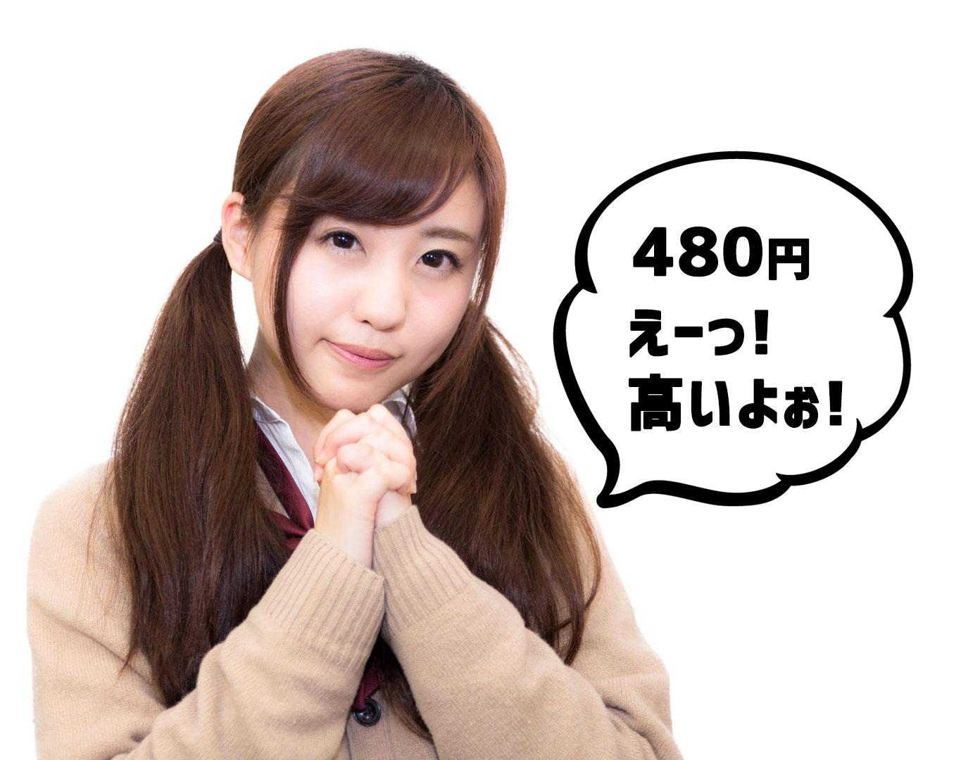 女子高校生が「480円。えーっ!高いよぉ!」