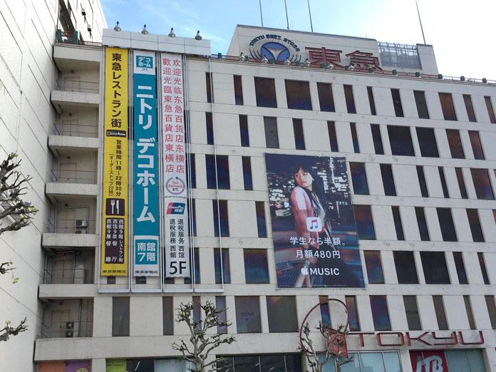 渋谷の東急百貨店に掲げられたApple Music 学割480円 の広告