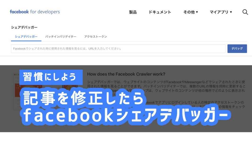 習慣にしよう 記事を修正したらFacebookシェアデバッガー