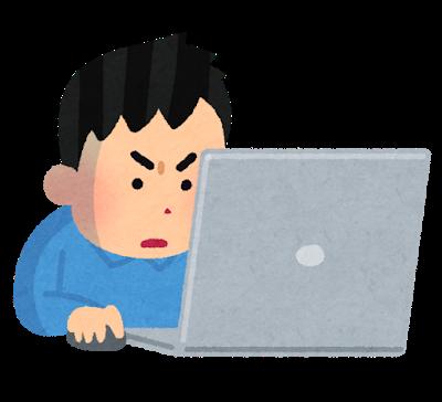 険しい顔つきでパソコンを見つめる男性