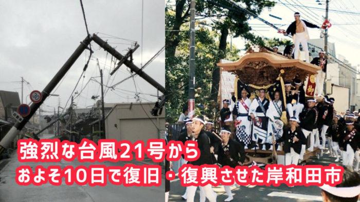烈な台風21号の被害の直後、なぜ岸和田だんじり祭は開催できたのか