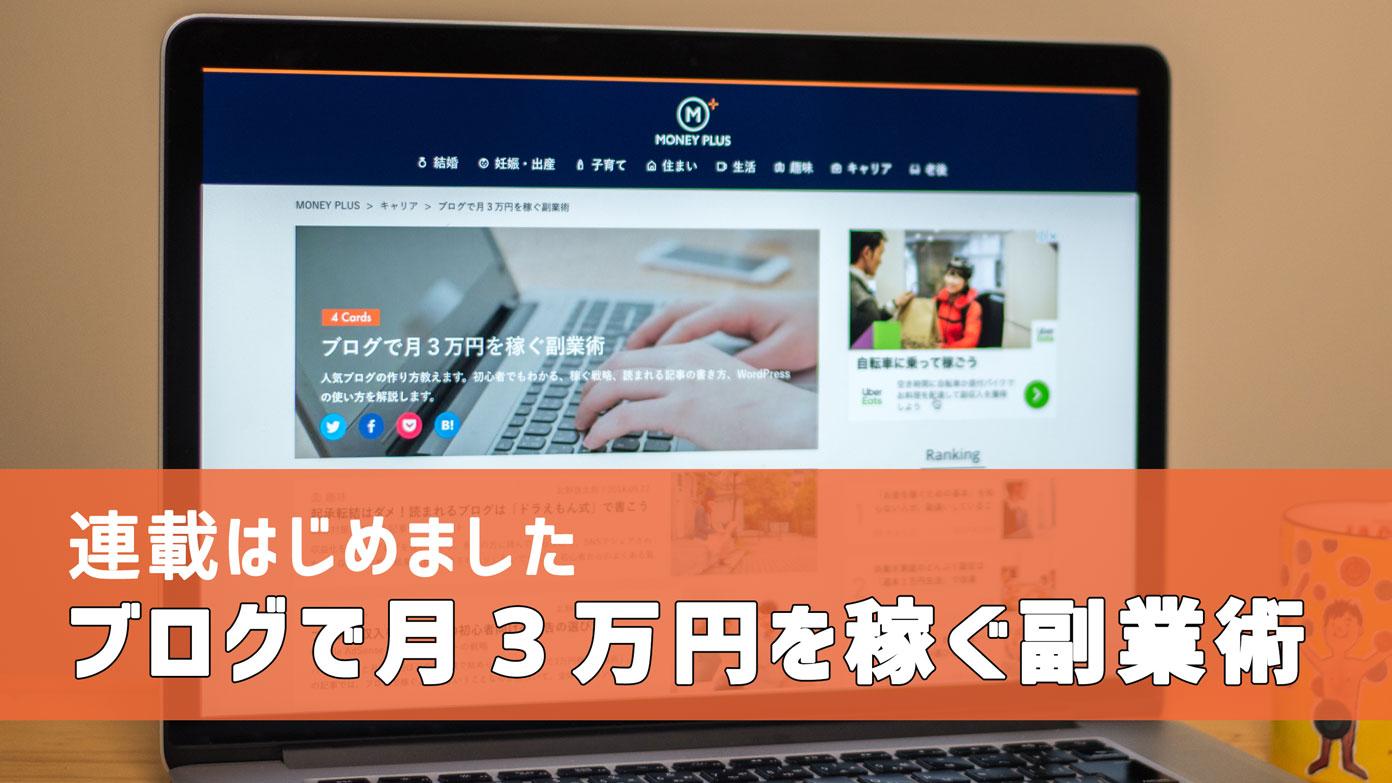 連載はじめました ブログで月3万円を稼ぐ副業術