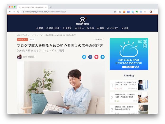 ブログで収入を得るための初心者向けの広告の選び方