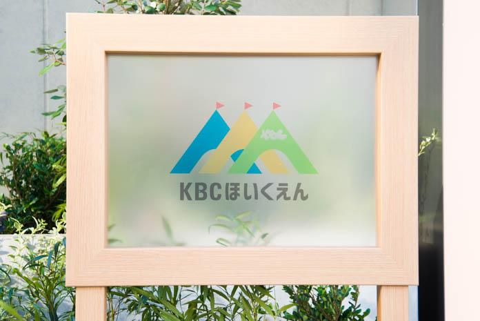 KBCほいくえん(etomo祐天寺)