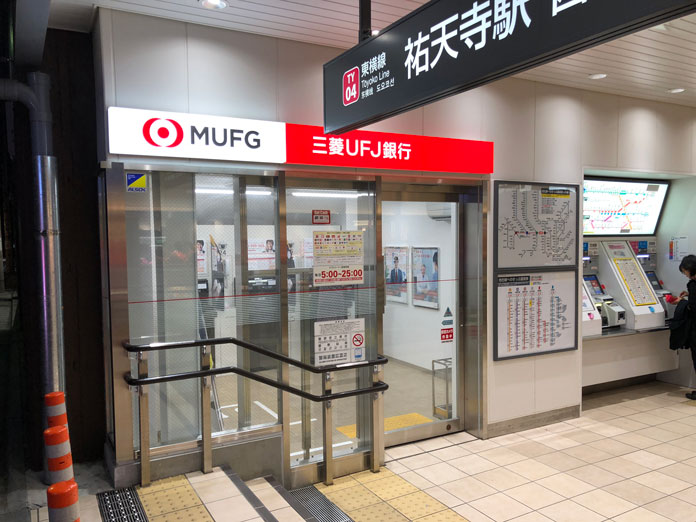三菱UFJ銀行 AMTコーナー東急祐天寺駅