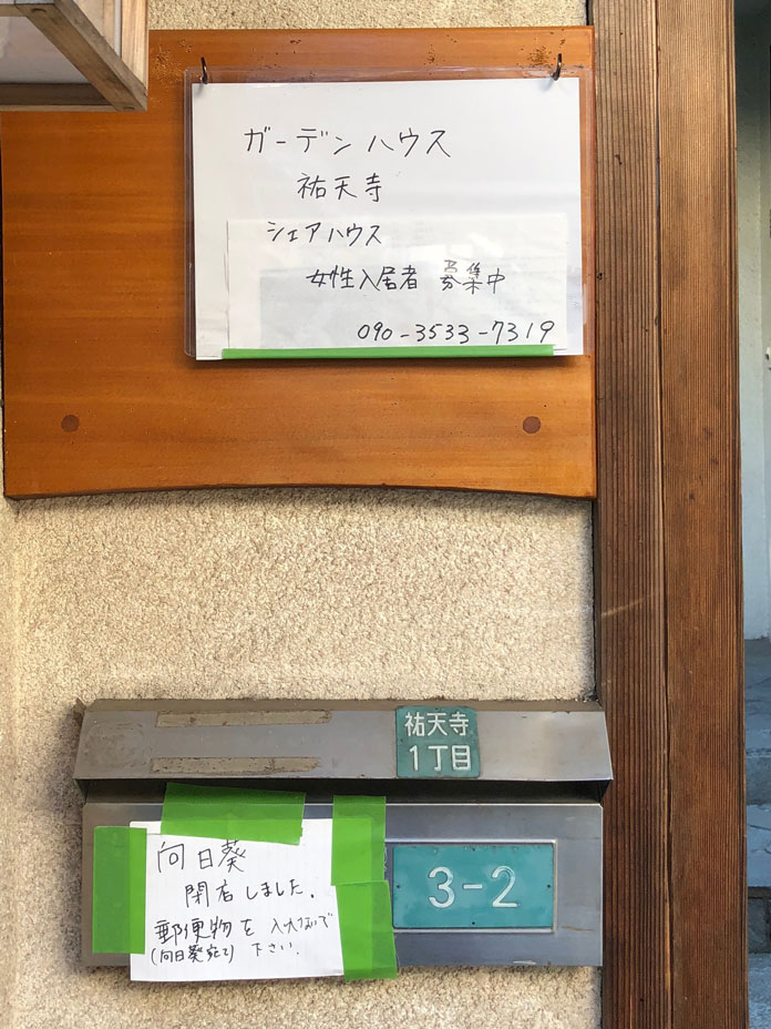 祐天寺 向日葵 閉店のお知らせ