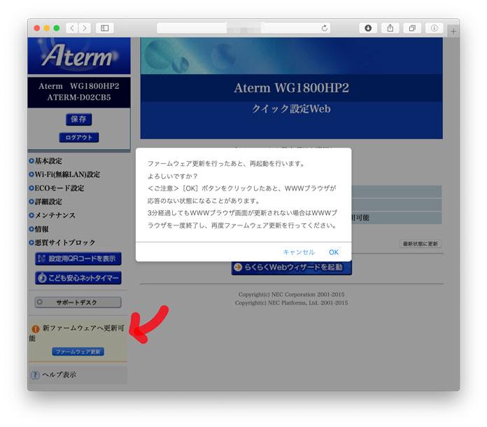 NEC Atermの管理画面