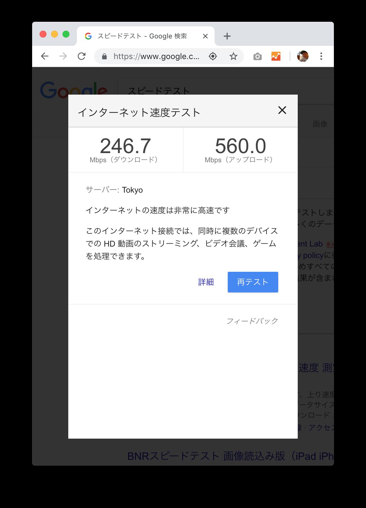 Google インターネット速度テストの結果