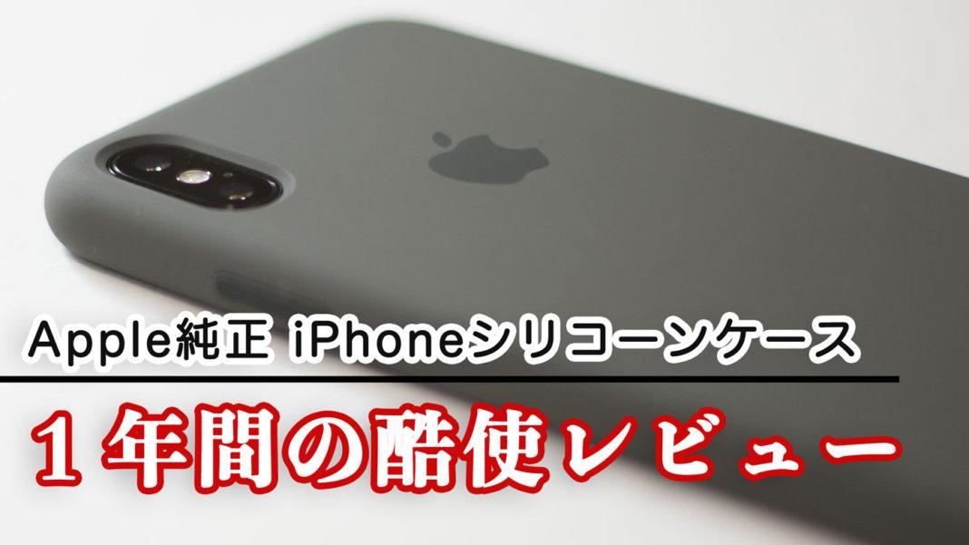 Apple純正iPhoneシリコーンケース 、1年間の酷使レビュー