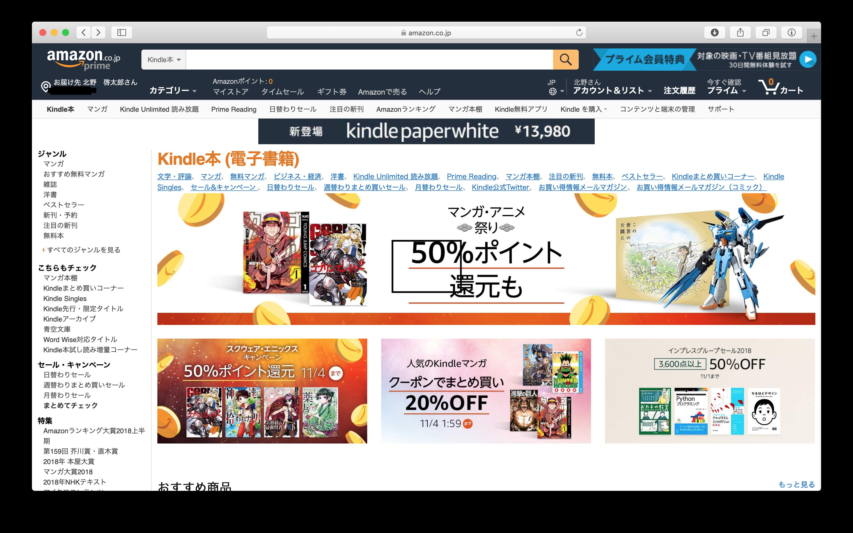 Mac版SafariでAmazon Kindle本ページを開いているところ
