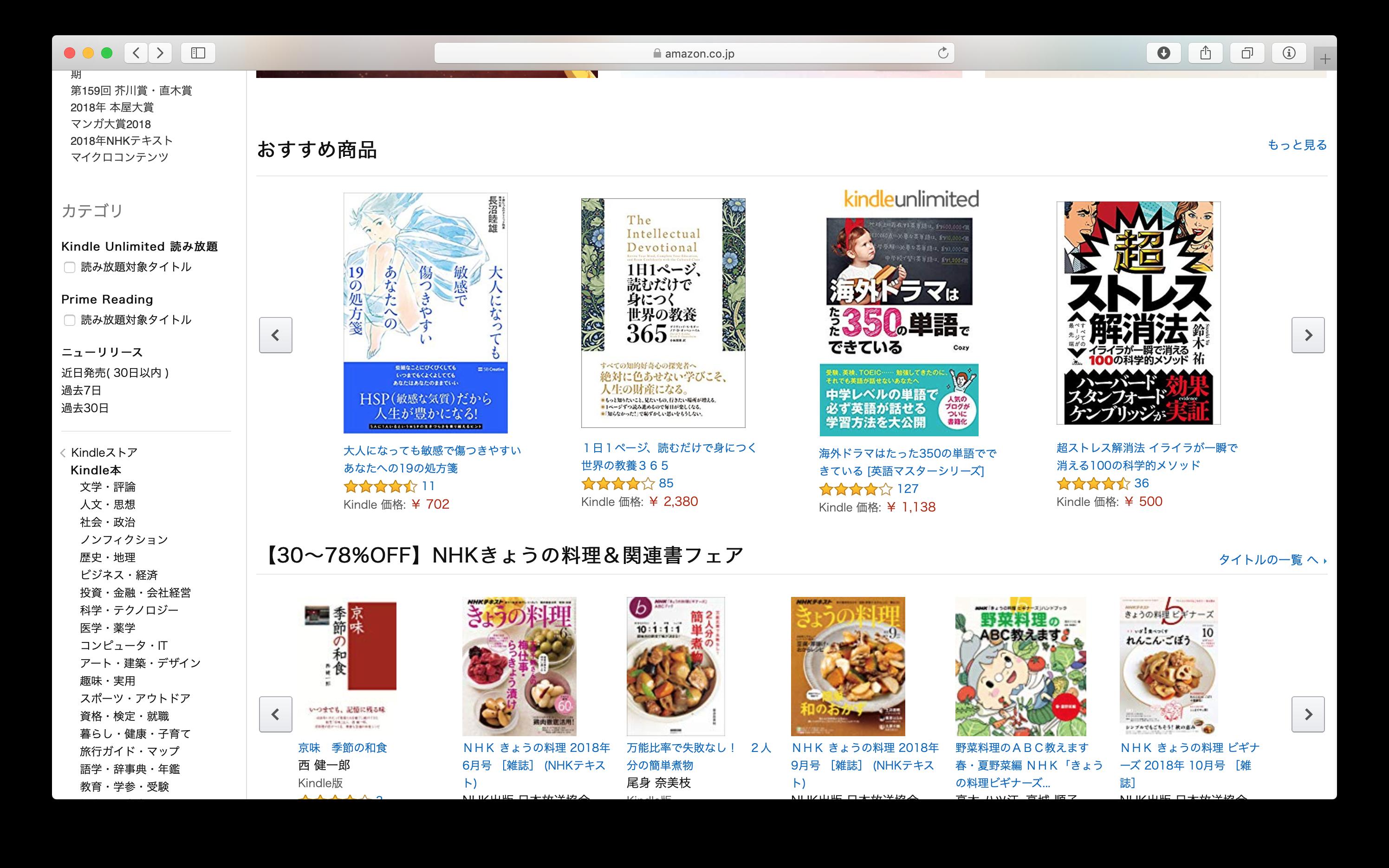 Mac版SafariでAmazon Kindle本ページで商品を買おうとしているところ
