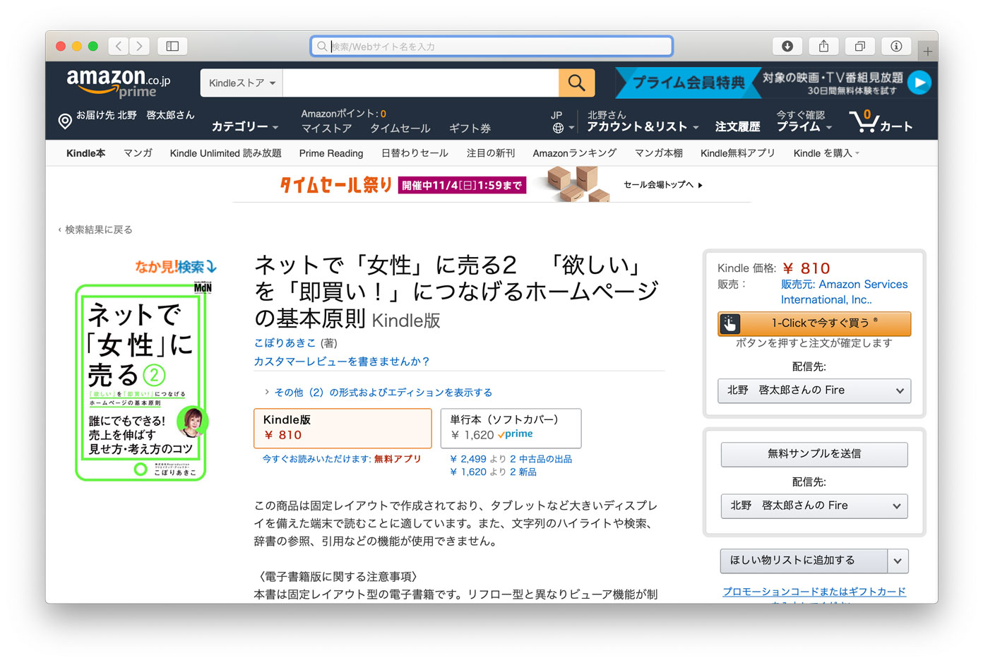 Amazon Kindle本 商品ページ