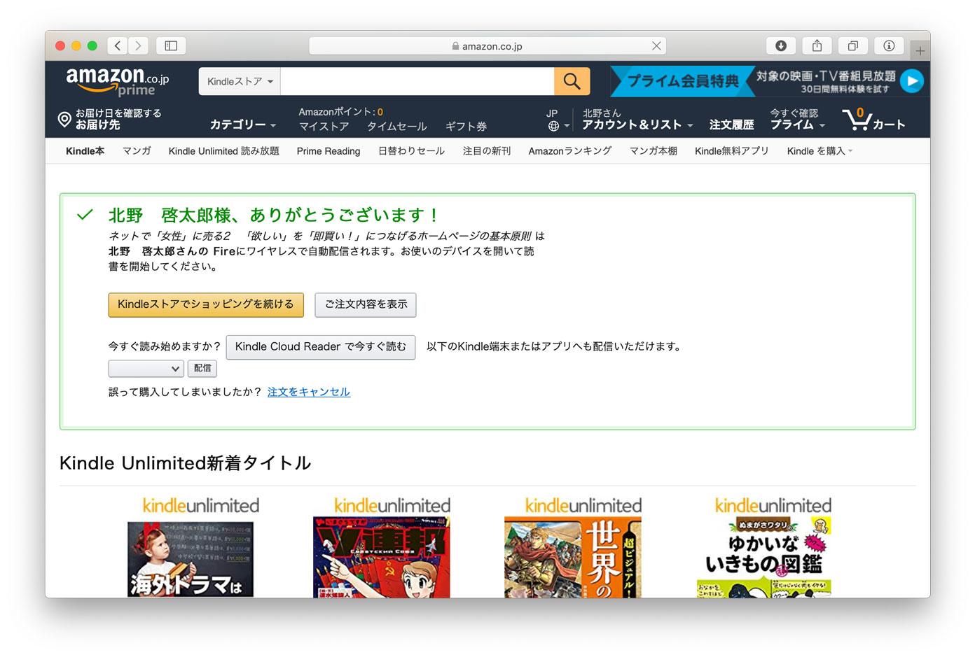 Amazon Kindle本 商品購入完了ページ