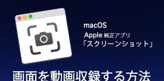 macOS Apple純正アプリ「スクリーンショット」で、画面を動画収録する方法