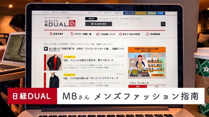 日経DUAL MBさんメンズファッション指南