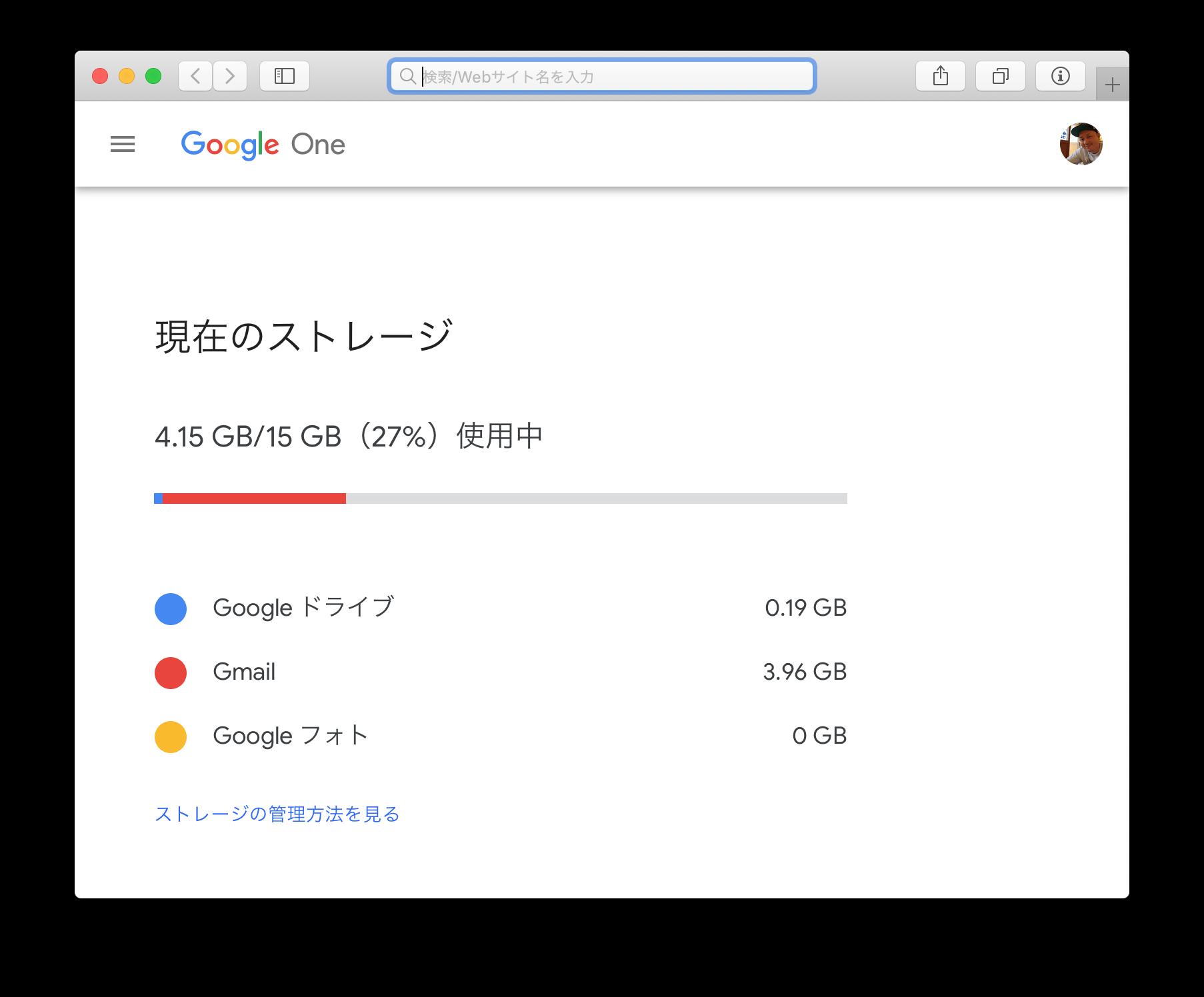 Googleのストレージ