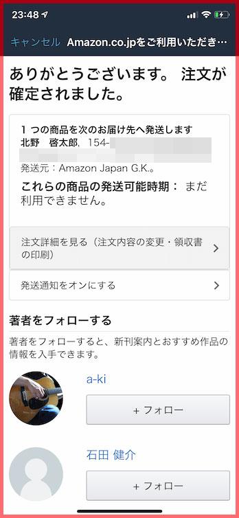 Amazon 1-Clickで予約注文する をクリック
