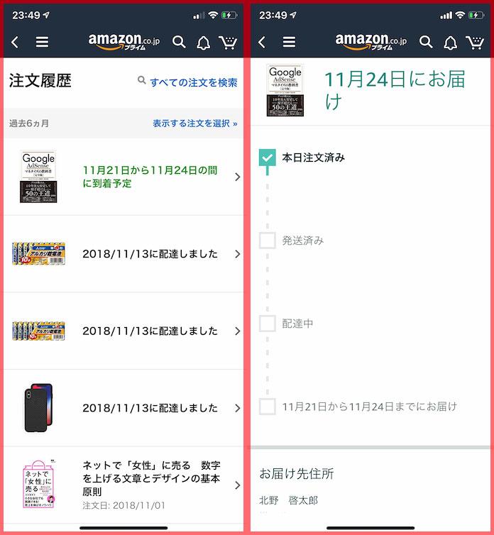 Amazon 予約注文の注文履歴と配達状況を確認