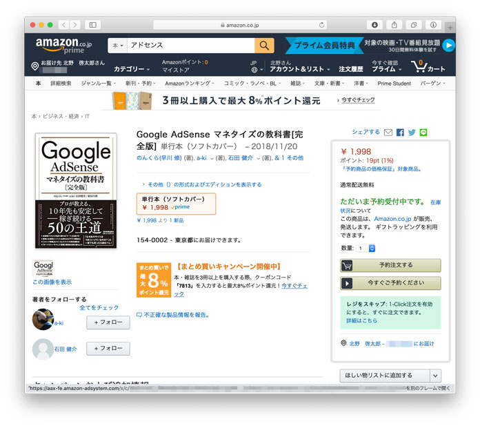 Amazon 商品予約ページ