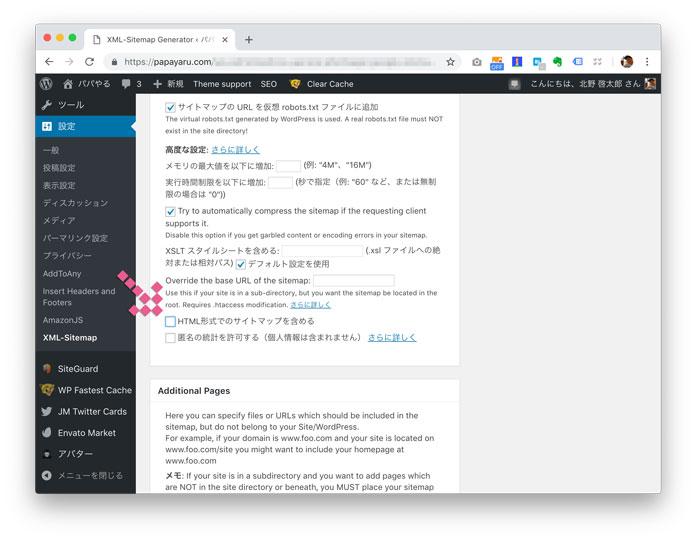 WordPress ダッシュボード XML Sitemap Generator for WordPress HTML形式でのサイトマップを含める