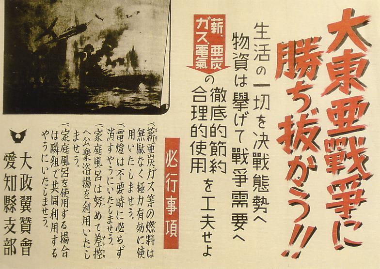 戦時中のポスター「大東亜戦争に勝ち抜かう」