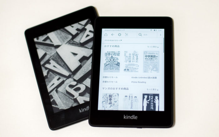 Kindle Paperwhite 防水機能搭載モデル